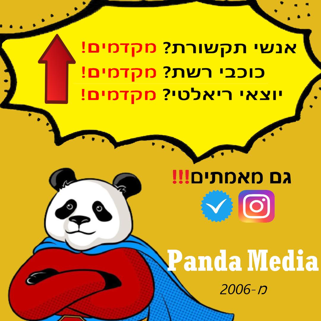 Banner Panda Media